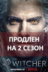 Ведьмак 2 сезон